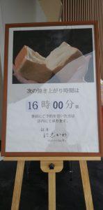 食パン専門店『銀座に志かわ 亀岡店』