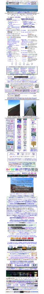 【運営WEBサイト集コメント付LINK集】ページの2020/02/01現在イメージ